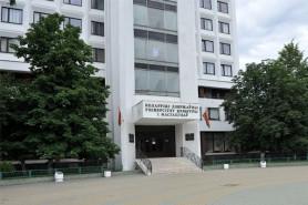 Белорусский государственный университет культуры и искусств (БГУКИ)