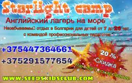 Английский лагерь на море В Болгарии для детей от 7 лет.